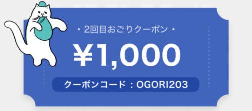 FOODNEKO2回目クーポン【OGORI203】(0315)