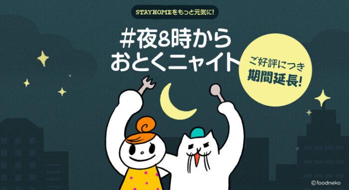 FOODNEKO期間限定クーポン(STAYHOME04)