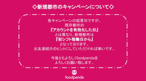 Foodpanda紹介条件