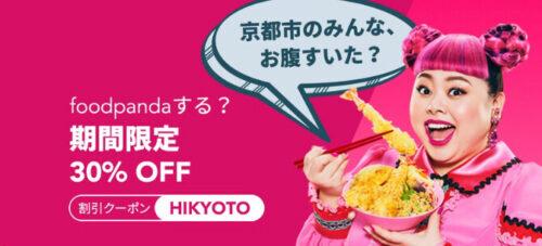 フードパンダ京都30%オフクーポン