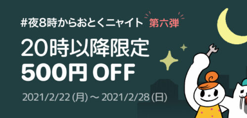 FOODNEKOクーポンコード【STAYHOME06】