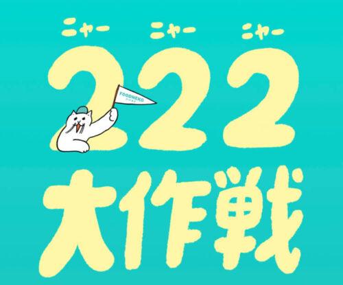 FOODNEKO222大作戦
