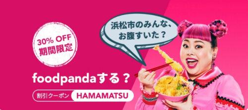 Foodpanda浜松限定30%オフクーポン【0324】