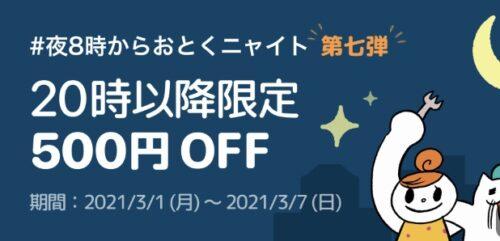 FOODNEKO500円クーポン【STAYHOME07】