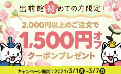 出前館初回クーポン1500円【0304】