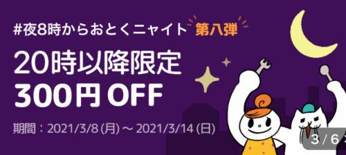 FOODNEKO300円クーポンコード【STAYHOME08】