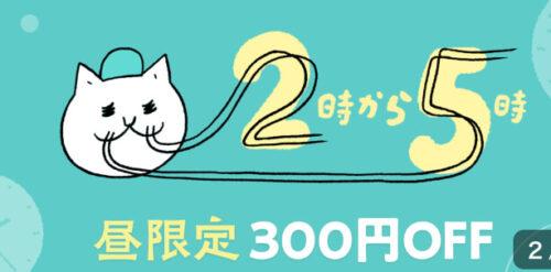 FOODNEKO昼限定300円クーポン【RESCUE01】