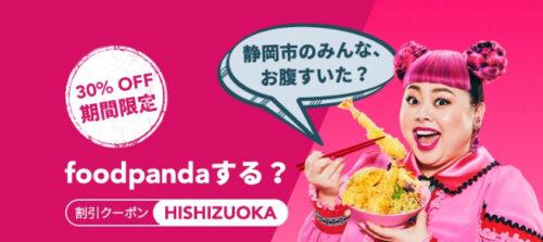 フードパンダ静岡30%オフクーポンコード【HISHIZUOKA】