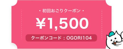 FOODNEKO初回クーポンコード【OGORI104】