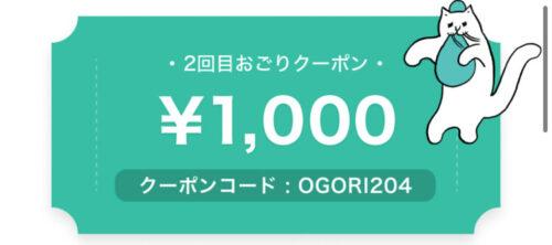 FOODNEKO初回クーポンコード【OGORI204】