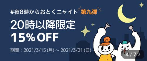FOODNEKO15%オフクーポンコード【STAYHOME09】