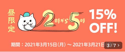 FOODNEKO昼限定15%オフクーポン【RESCUE02】