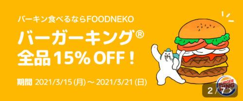 FOODNEKO×バーガーキング15%オフクーポンコード【BK01】