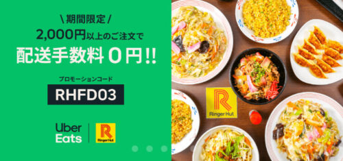 UberEats×リンガーハット配達料金無料クーポン【210323】