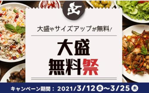 出前館大盛無料祭【210328】