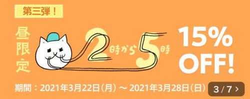 FOODNEKO昼限定15%オフクーポン【RESCUE03】