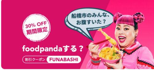 foodpanda船橋30%オフクーポンコード【FUNABASHI】