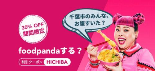 foodpanda千葉30%オフクーポンコード【HICHIBA】foodpanda千葉30%オフクーポンコード【HICHIBA】