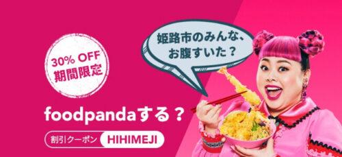 フードパンダ姫路30%オフクーポンコード【HIHIMEJI】