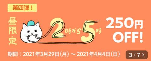 """【222円オフ】おネギさんインタビュー閲覧特典クーポン【3回目以降】 <div class=""""st-mybox  has-title """"st-mybox-class"""""""" style=""""background:""""#FFFDE7"""";border-color:""""#FFD54F"""";border-width:""""2""""px;border-radius:""""5""""px;margin: """"25px;""""><p class=""""st-mybox-title"""" style=""""color:""""#FFD54F"""";font-weight:bold;text-shadow: #fff 3px 0px 0px, #fff 2.83487px 0.981584px 0px, #fff 2.35766px 1.85511px 0px, #fff 1.62091px 2.52441px 0px, #fff 0.705713px 2.91581px 0px, #fff -0.287171px 2.98622px 0px, #fff -1.24844px 2.72789px 0px, #fff -2.07227px 2.16926px 0px, #fff -2.66798px 1.37182px 0px, #fff -2.96998px 0.42336px 0px, #fff -2.94502px -0.571704px 0px, #fff -2.59586px -1.50383px 0px, #fff -1.96093px -2.27041px 0px, #fff -1.11013px -2.78704px 0px, #fff -0.137119px -2.99686px 0px, #fff 0.850987px -2.87677px 0px, #fff 1.74541px -2.43999px 0px, #fff 2.44769px -1.73459px 0px, #fff 2.88051px -0.838246px 0px;font-size:0%;""""><i class=""""fa """"fa-gift"""" st-css-no"""" aria-hidden=""""true""""></i>""""クーポンコード""""</p><div class=""""st-in-mybox""""> ONEGISAN01 </div></div> 割引額 222円オフ 利用条件① 期間中1回のみ利用可 対象エリア 全エリア 対象期間 3/15~3/28 備考 最低注文金額なし 注文アプリ特設ページ『おネギさんの5問5答』を閲覧するとサプライズ特典で記載のあるクーポンコードです! FOODNEKOのマスコットキャラ『おネギさん』の事を知って、クーポンまであるという遊び心がいいですよね(笑) 上記クーポンコードで期間中1回限り222円の割引で注文できます!"""