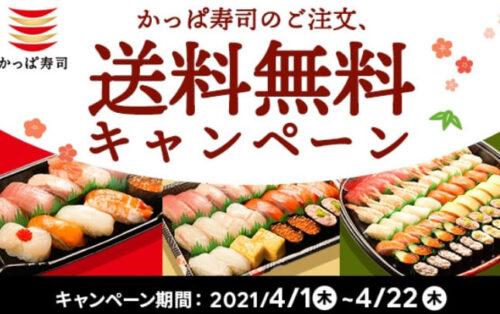 出前館×かっぱ寿司送料無料キャンペーン