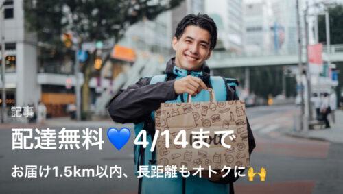 Wolt倉敷・熊本配達料金無料キャンペーン