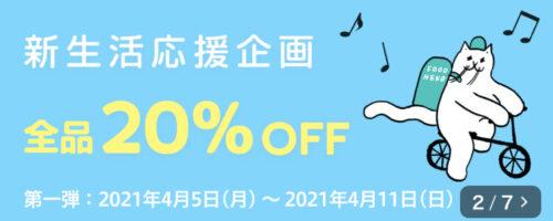 FOODNEKO新生活応援20%オフクーポンコード【210418】