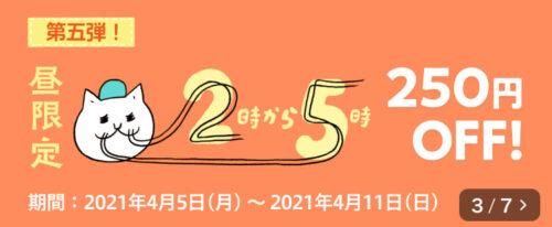 FOODNEKOクーポン250円【RESCUE05】