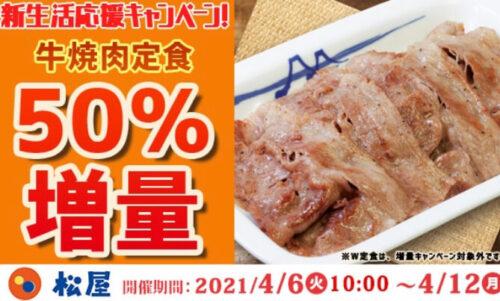 出前館×松屋牛焼肉定食50%増量キャンペーン【210412】