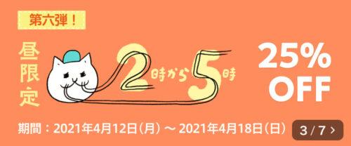 FOODNEKO食べそびレスキューポン【210418】