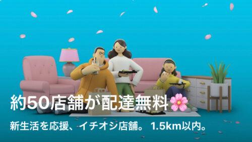 Wolt東京エリア配達料無料キャンペーン【期間未定】