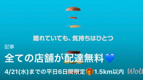 Wolt大阪配達料金無料キャンペーン