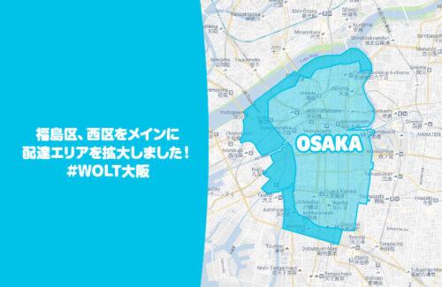 Wolt大阪配達エリア【210428】