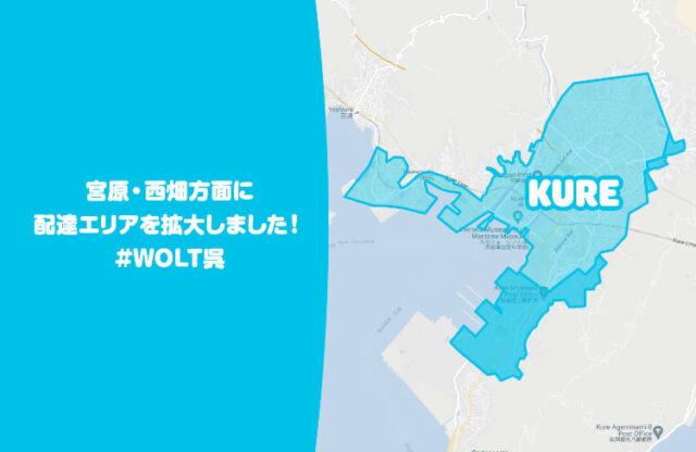 Wolt呉配達エリア【210428】