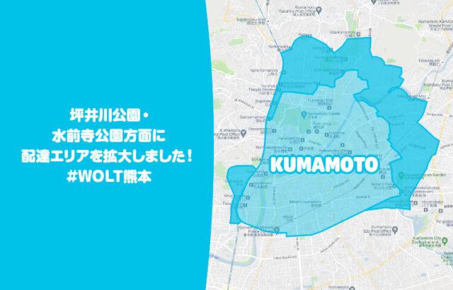 Wolt熊本配達エリア【210428】
