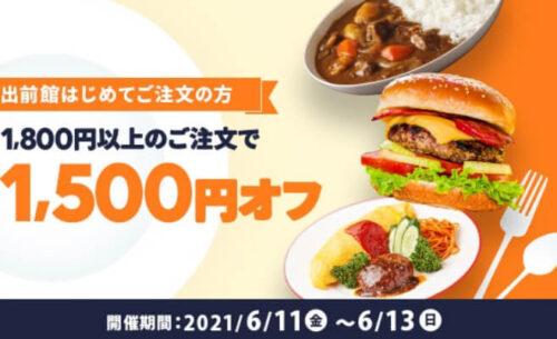出前館初回1500円オフクーポンコード【210613】