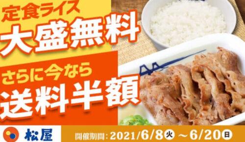 松屋大盛無料キャンペーン【210613】
