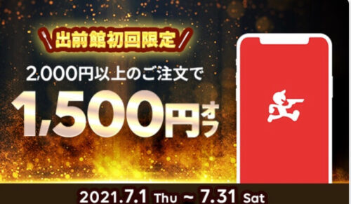 出前館初回クーポンコード1500円オフ