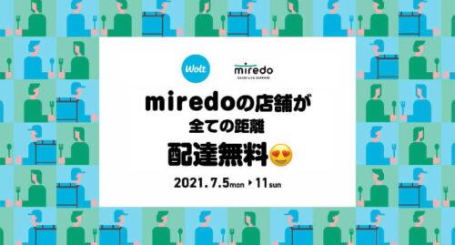 Wolt×miredo配達料金無料キャンペーン【210711】