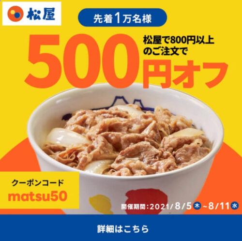 出前館×松屋500円オフクーポンコード