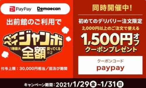 出前館×PayPayジャンボ(0131)