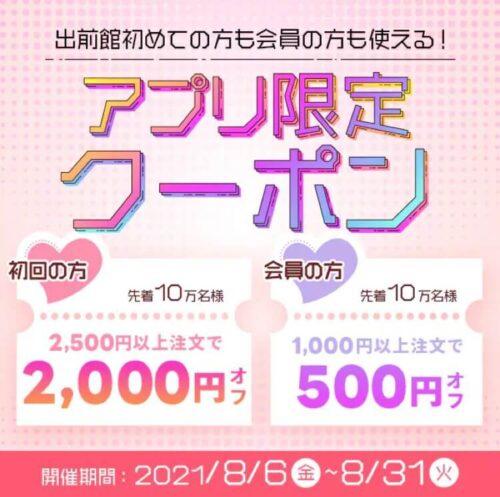 出前館2500円2000円クーポン210809