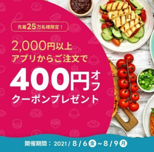 出前館2000円以上400円オフクーポン210809
