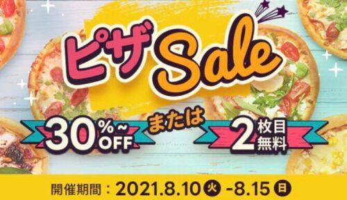 出前館ピザsaleキャンペーン210812