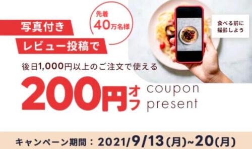 出前館写真付きレビュー200円クーポン210913