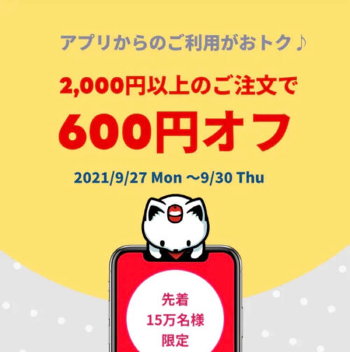 出前館アプリ限定600円クーポン210930