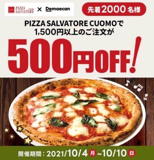 出前館pizzasalvatorecuomo211004