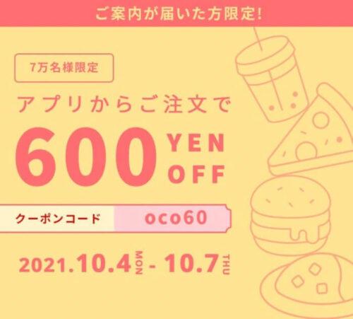出前館600円オフクーポン211007