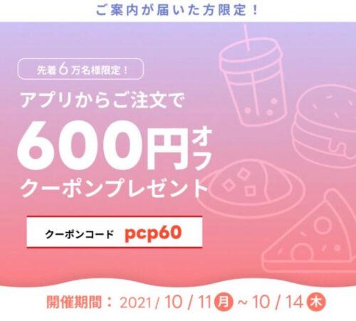 出前館600円オフクーポン211011