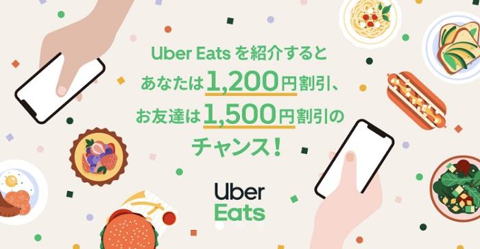 Uber Eats友達紹介クーポン